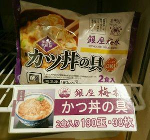 銀座梅林さんのカツ丼の具