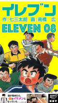 ELEVEN 08