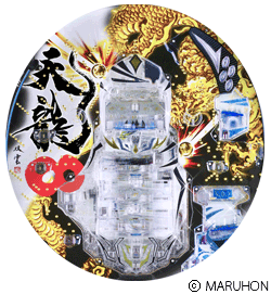 CR天龍∞(インフィニティ)7000VS