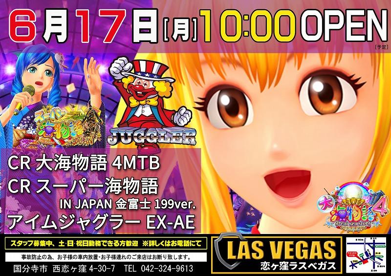 6月17日(月)新装開店10時オープン(予定)