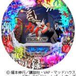 CR弾球黙示録カイジHIGH&LOW 319Ver