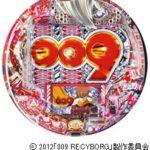 CR 009 RE:CYBORG S2R-K