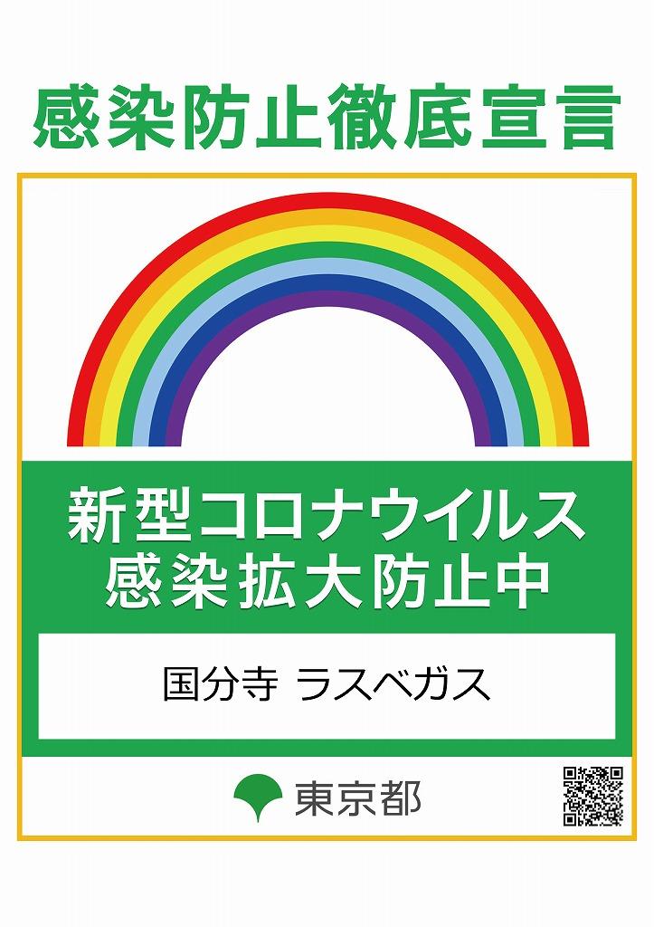 東京都感染防止徹底宣言ポスター