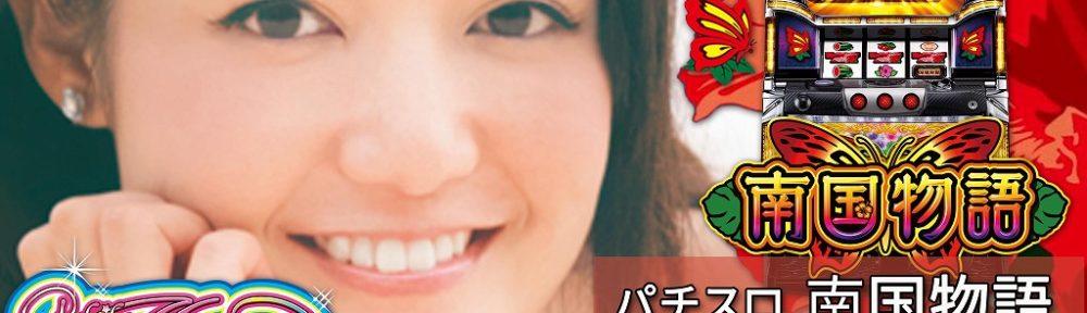 8月11日新台入替10時オープン