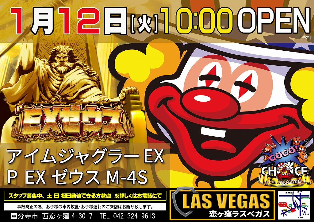 1月12日(火)新装開店10時オープン