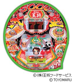 CR餃子の王将3 大盛5000