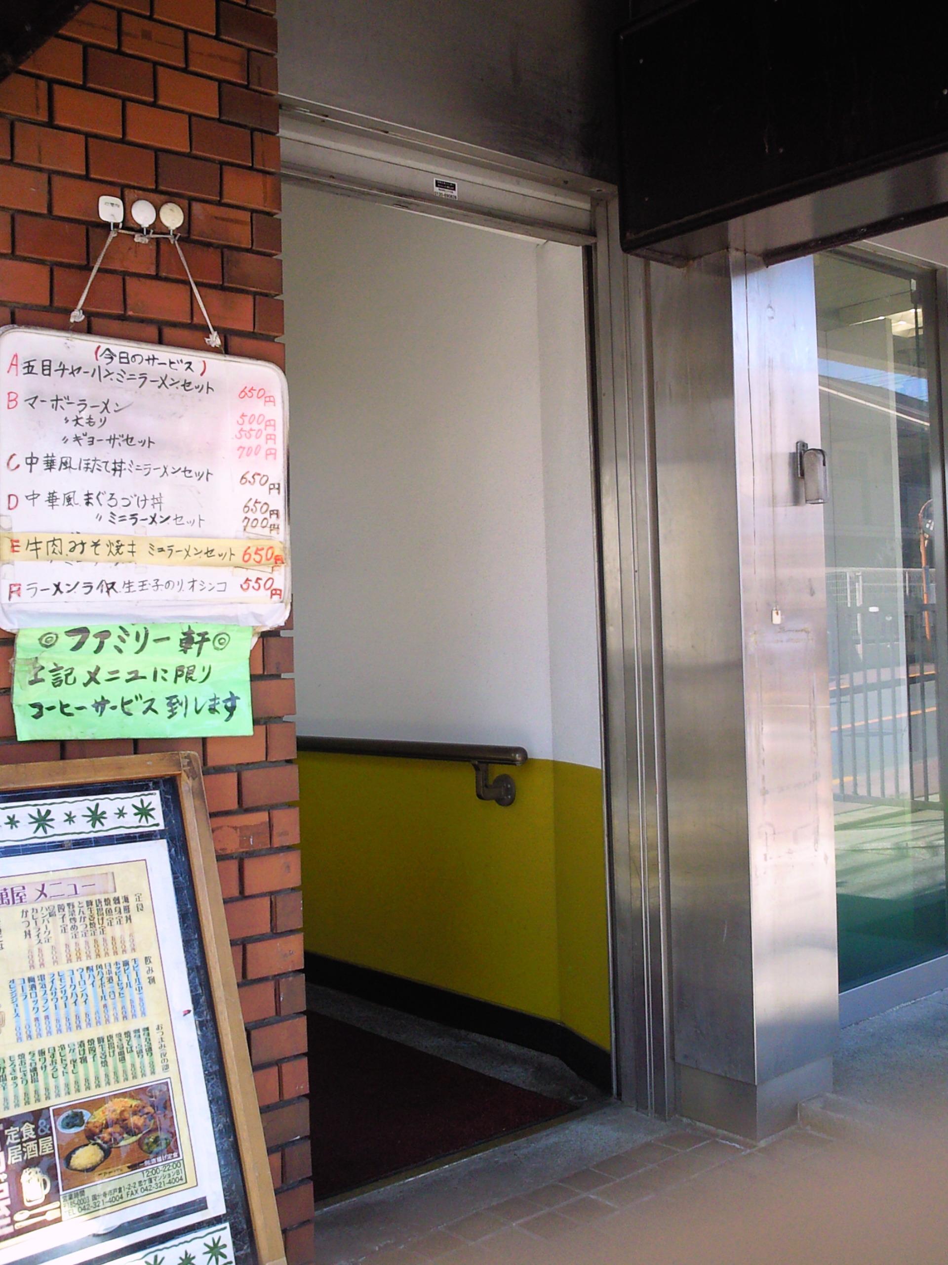 恋ヶ窪駅前ビル入口
