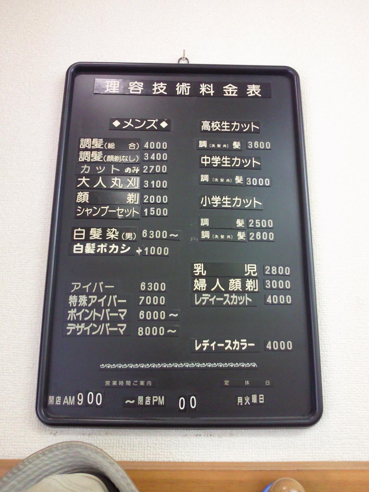 恋ヶ窪HAIR SALON カキタ その5