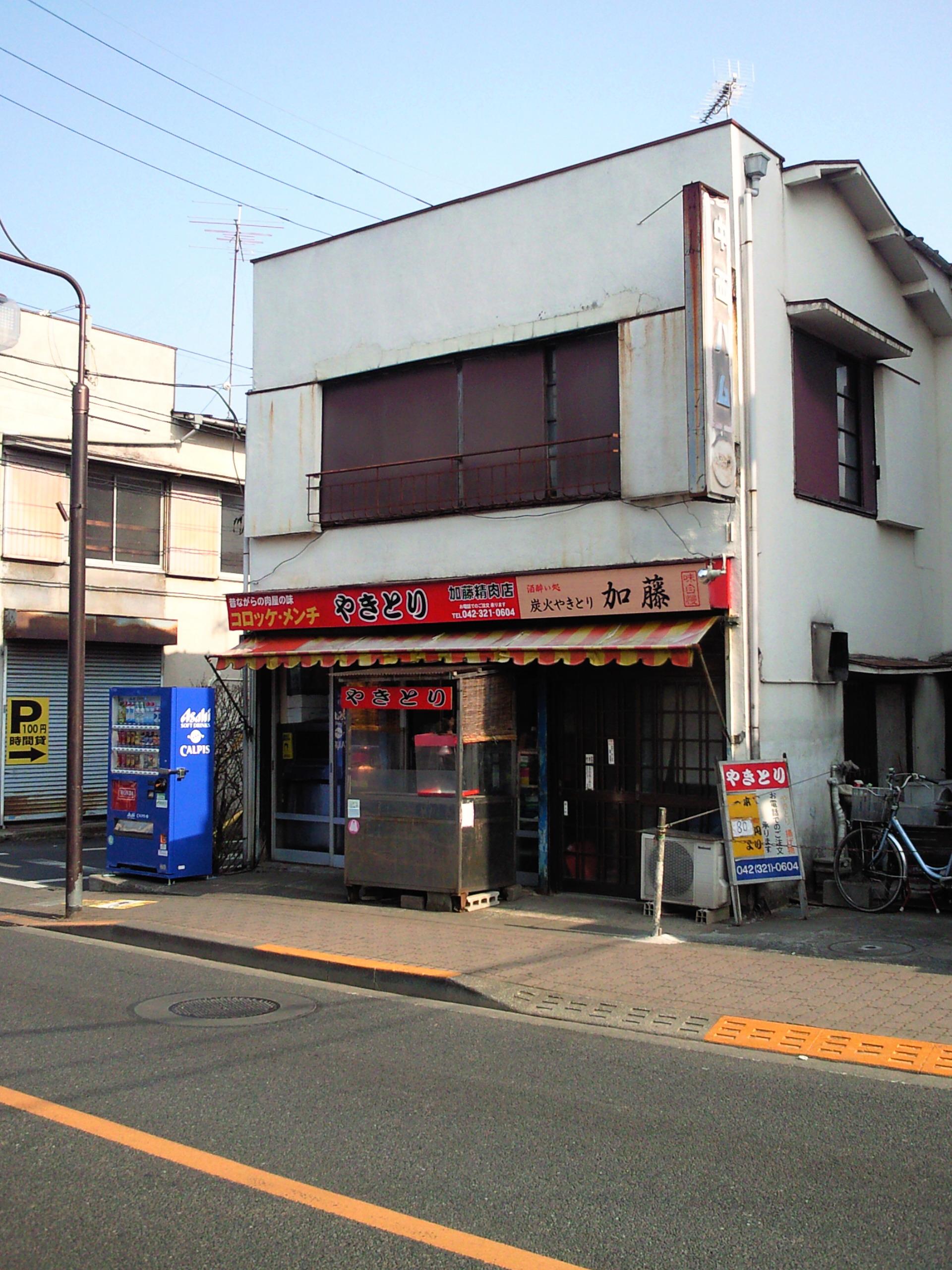 恋ヶ窪 加藤精肉店&炭火やきとり 加藤