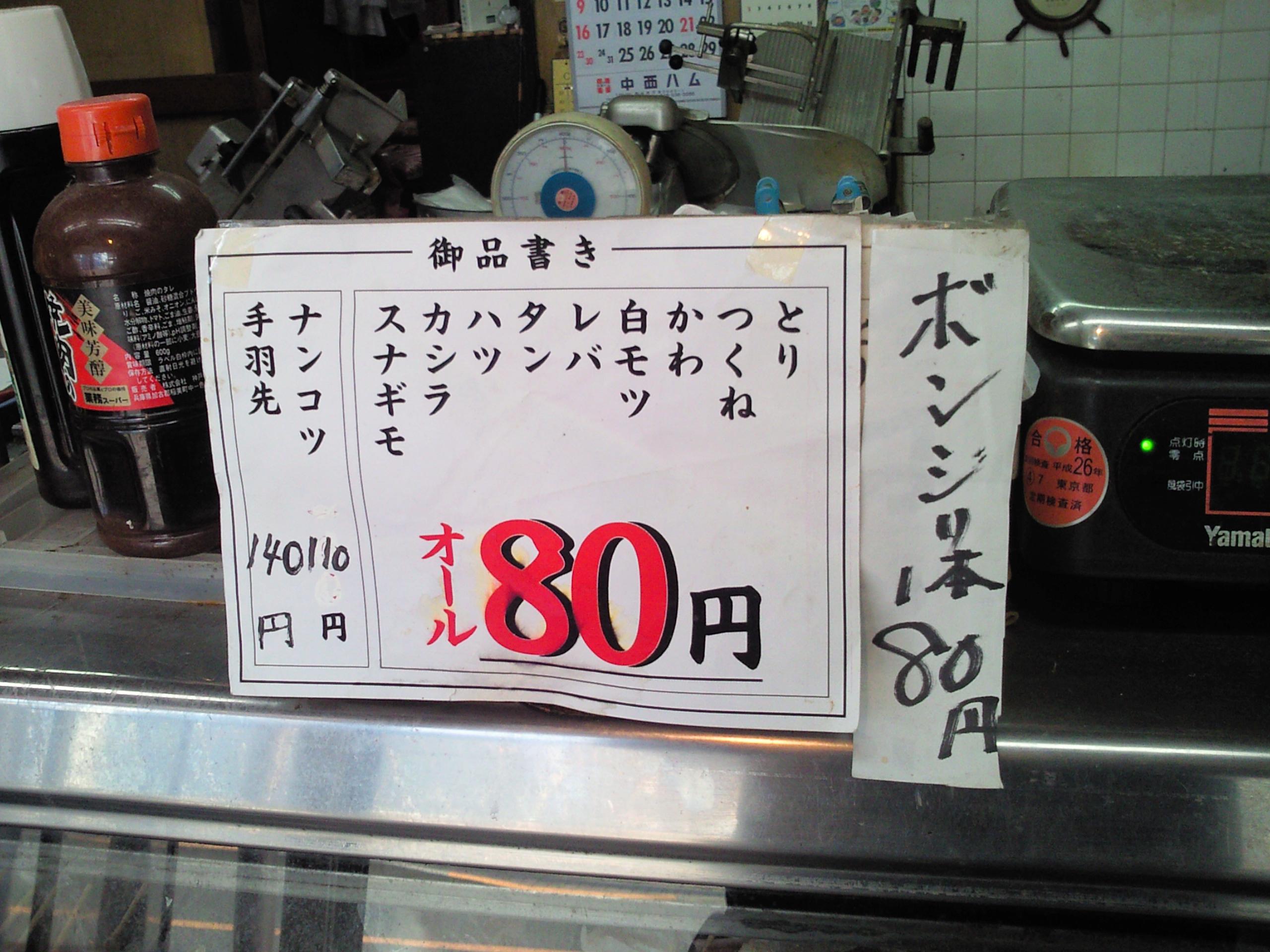 恋ヶ窪 加藤精肉店&炭火やきとり 加藤その3