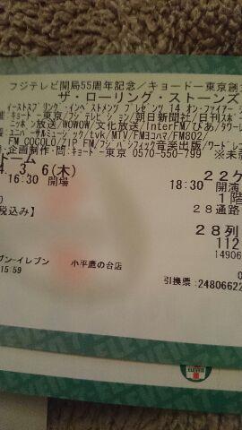 ローリングストーンズのチケット